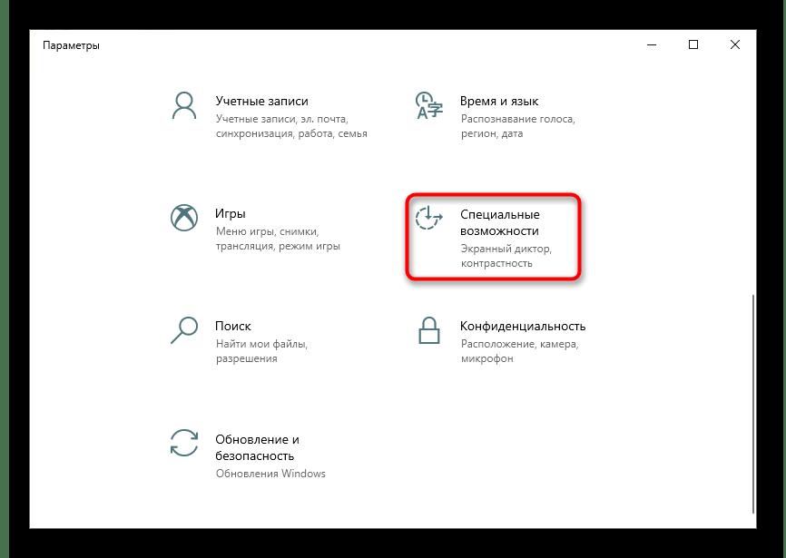 Переход к списку специальных возможностей для включения экранной лупы в Windows 10