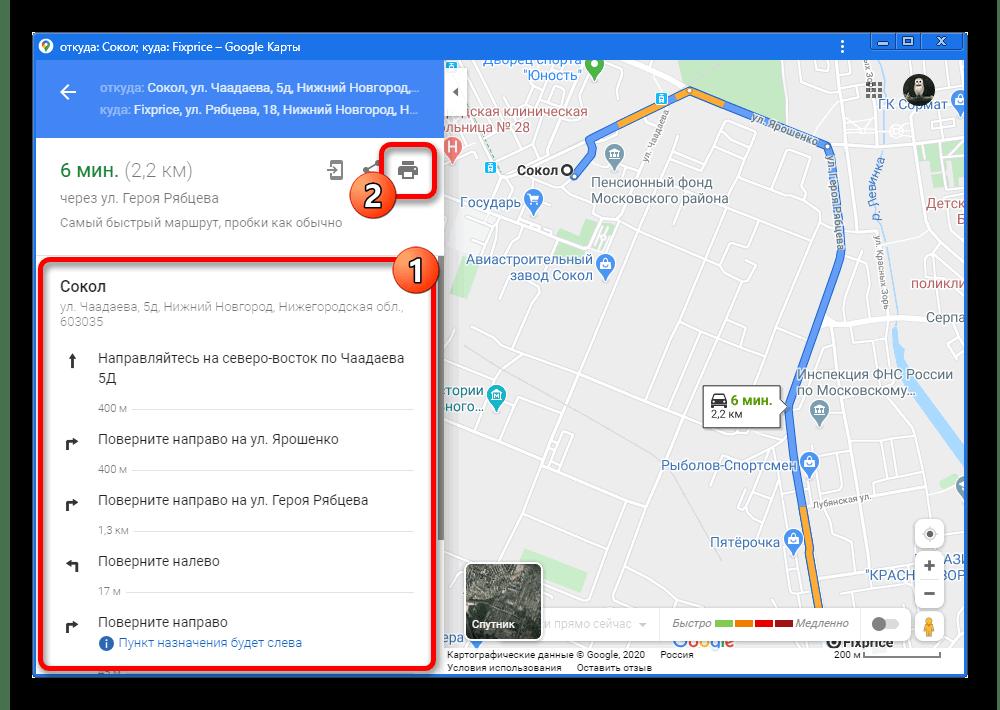 Переход к средству печати маршрута на сайте Google Maps