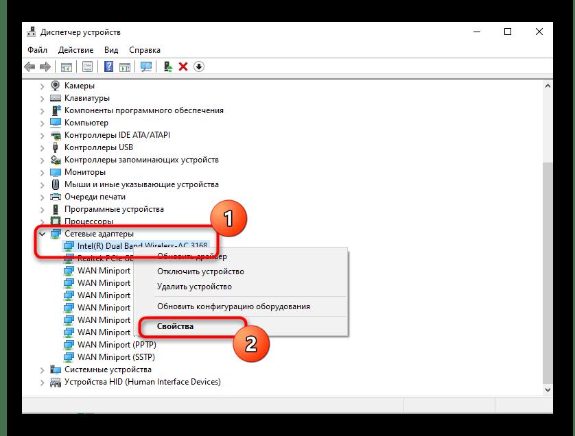 Переход к свойствам адаптера для решения проблемы DHCP не включен на сетевом адаптере Ethernet в Windows 10