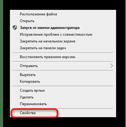 Переход к свойствам программы при решении Это приложение заблокировано в целях защиты в Windows 10