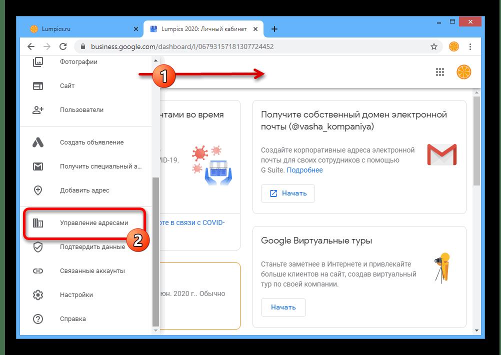 Переход к Управлению адресами на сайте Google Мой Бизнес