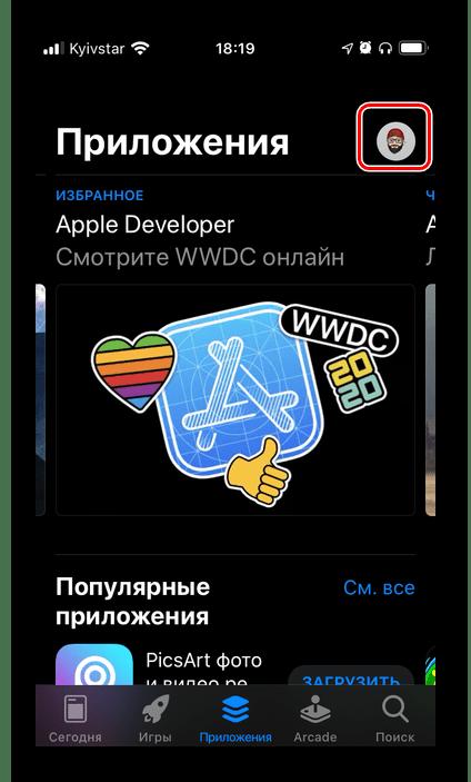 Переход к управлению своим Apple ID в App Store на iPhone