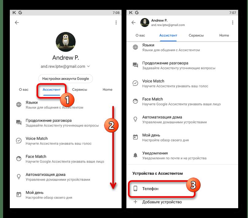 Переход к включению Google Ассистента в приложении Google на телефоне