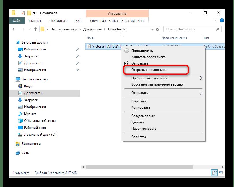 Переход к выбору программы 7-Zip для открытия образа диска с игрой в Windows 10