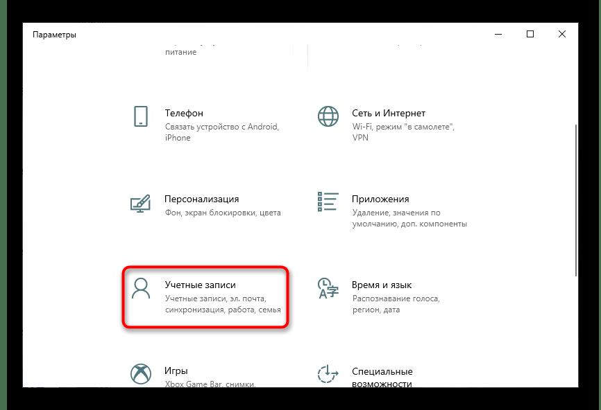 Переход в меню Учетные записи для установки стандартного пароля в Windows 10