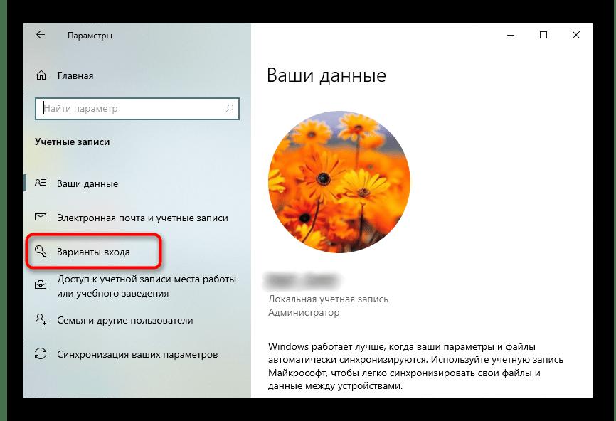 Переход в меню Варианты входа для установки стандартного пароля в Windows 10