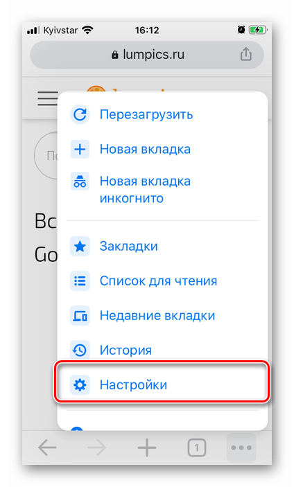 Переход в настройки браузера Google Chrome на iPhone