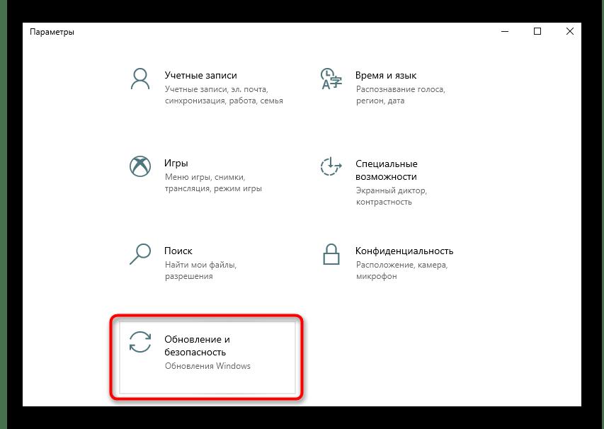 Переход в Обновление и безопасность при решении Это приложение заблокировано в целях защиты в Windows 10
