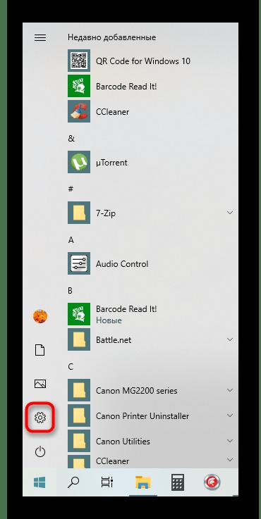 Переход в Параметры для настройки доступа к камере в Windows 10