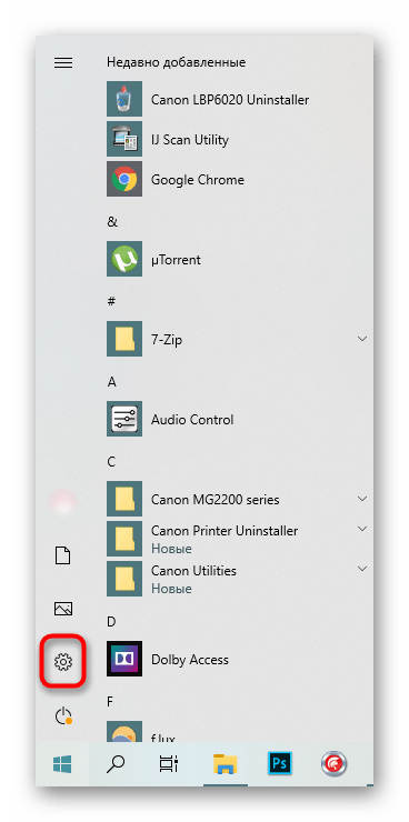 Переход в Параметры для удаления игры при исправлении 0xc0000906 в Windows 10