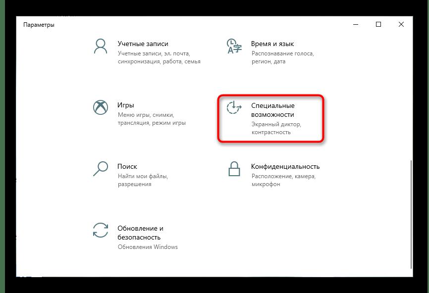 Переход в раздел Специальные возможности для отключения экранной лупы в Windows 10