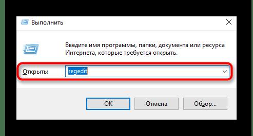 Переход в редактор реестра для настройки ключа при решении проблемы Служба политики диагностики не запущена в Windows 10