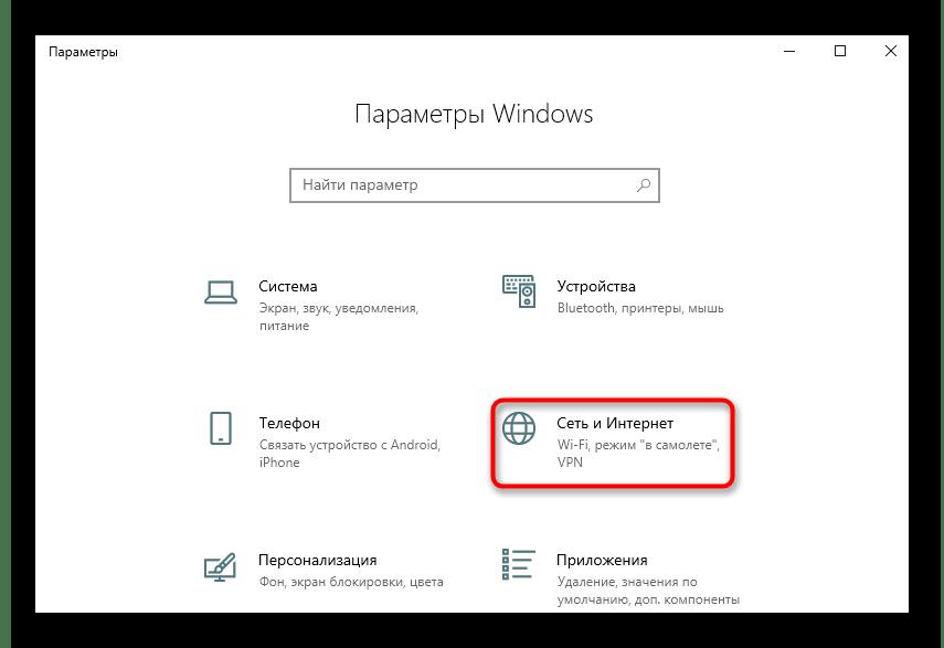 Переход в Сеть и интернет для решения проблемы DHCP не включен на сетевом адаптере Ethernet в Windows 10