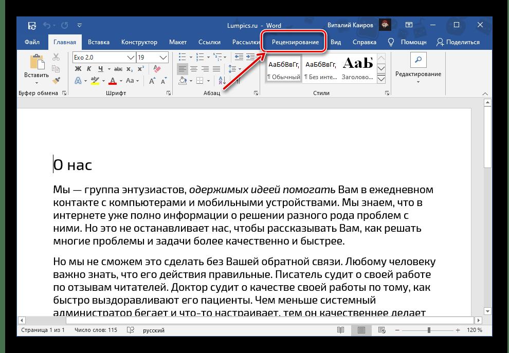 Переход во вкладку Рецензирование документа Microsoft Word