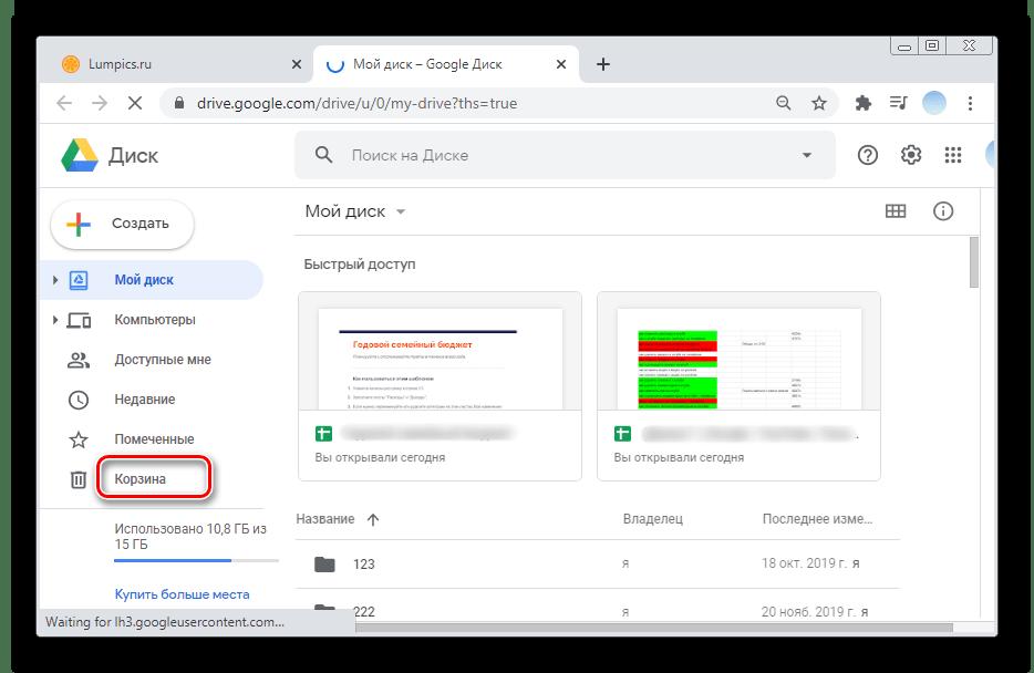 Перейдите в корзину для полного удаления таблицы в ПК-версии Гугл Таблицы