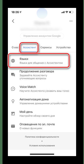 Перейдите в раздел Ассистент далее язык для настройки мобильной версии Гугл Ассистент iOS