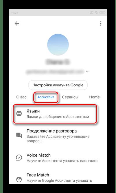Перейдите в раздел Ассистент и Язык для настройки Гугл Ассистента на ОС Андроид