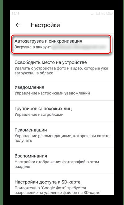 Перейдите в раздел автозагрузка и синхронизация для отключения синхронизации и загрузки Гугл Фото на Андроид