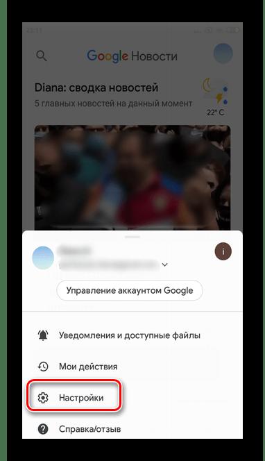 Перейдите в раздел настройки для полного отключения уведомлений из мобильной версии Гугл Новостей в Андроид