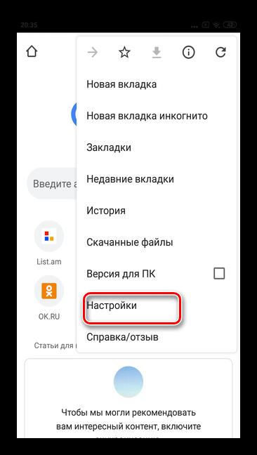 Перейдите в раздел настройки для удаления рекламы Google на смартфонах Android через браузер Google Chrome