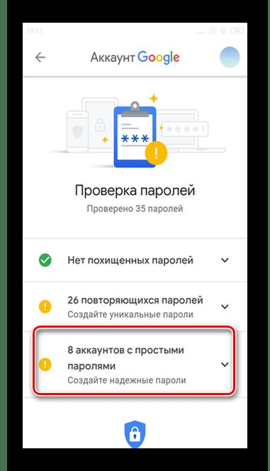 Перейдите в раздел простые пароли для просмотра сохраненных паролей в мобильной версии Android Google Smart Lock