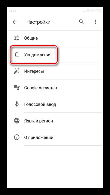 Перейдите в раздел рекомендации для удаления рекламы Google на смартфонах Android через систему