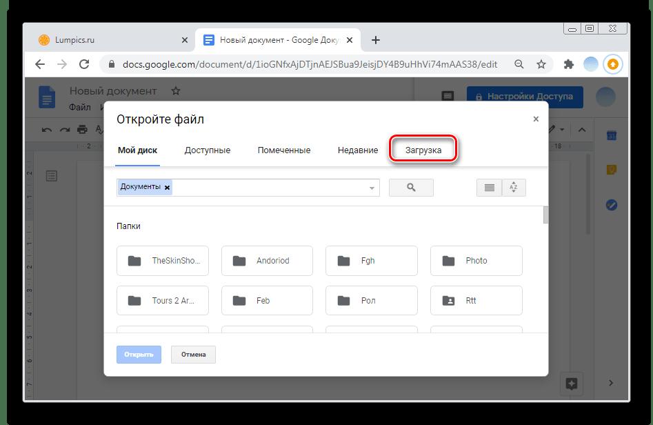Перейдите во вкладку Загрузка для добавления документа в ПК-версии Гугл Документы