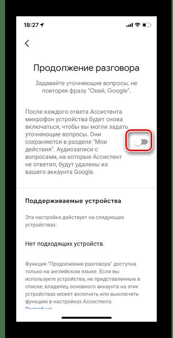 Переключите ползунок напротив Продолжение разговора для настройки мобильной версии Гугл Ассистент iOS