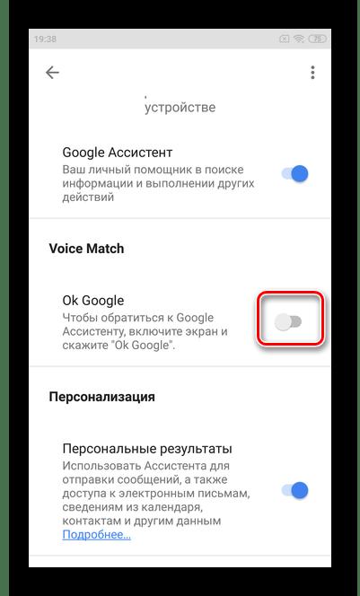Переключите значок напротив Ok Google для настройки Гугл Ассистента на ОС Андроид