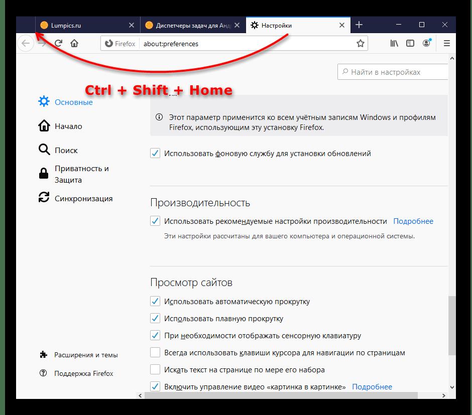 Перемещение активной вкладки в начало горячей клавишей Ctrl + Shift + Home в Mozilla Firefox