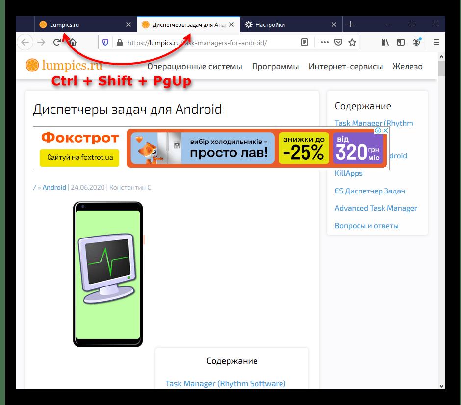 Перемещение активной вкладки влево горячей клавишей Ctrl + Shift + PgUp в Mozilla Firefox
