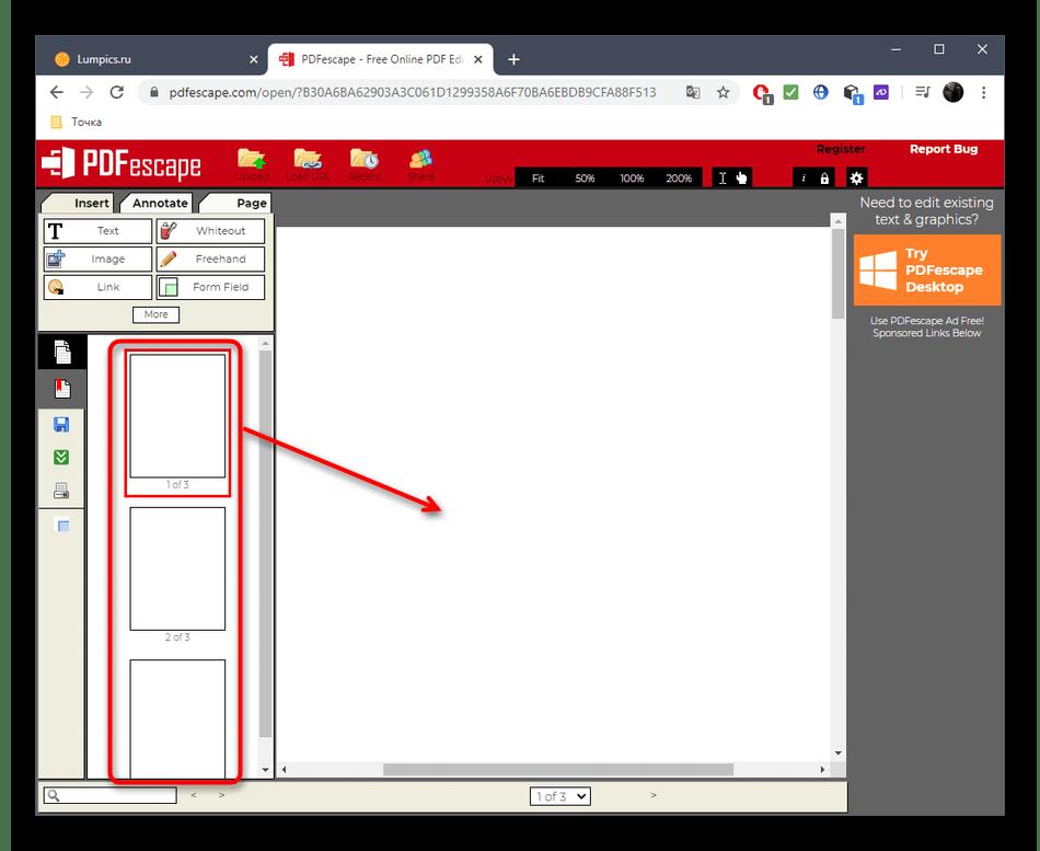 Перемещение между листами для многостраничного PDF-файла через онлайн-сервис PDFescape