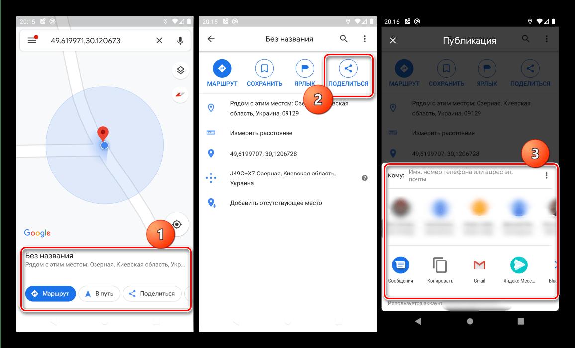 Переслать координаты для передачи данных GPS с Android с помощью Google Maps