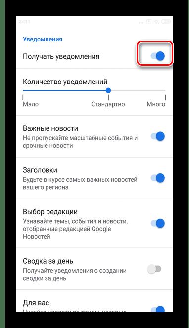 Переведите ползунок напротив строки уведомления для полного отключения уведомлений из мобильной версии Гугл Новостей в Андроид