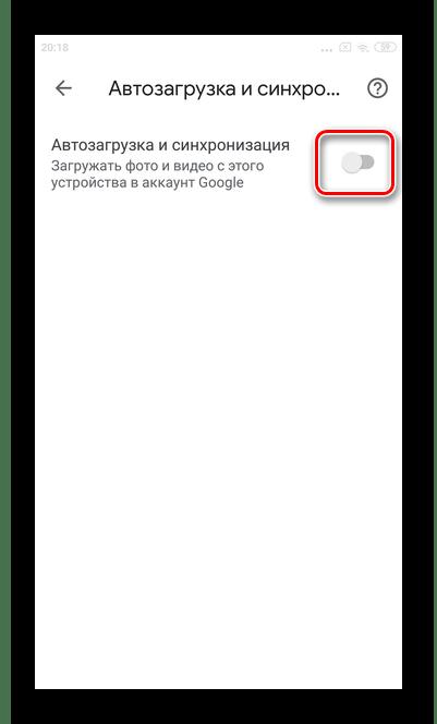 Переведите ползунок в режим выключен для отключения синхронизации и загрузки Гугл Фото на Андроид