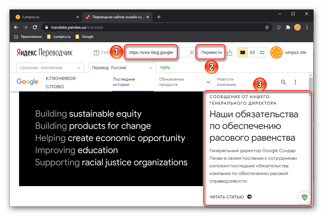 Перевод сайта по ссылке через онлайн сервис Яндекс Переводчик в браузере Google Chrome