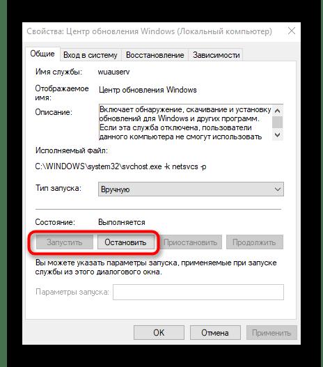 Перезапуск службы для решения проблемы 0x80070490 в Windows 10