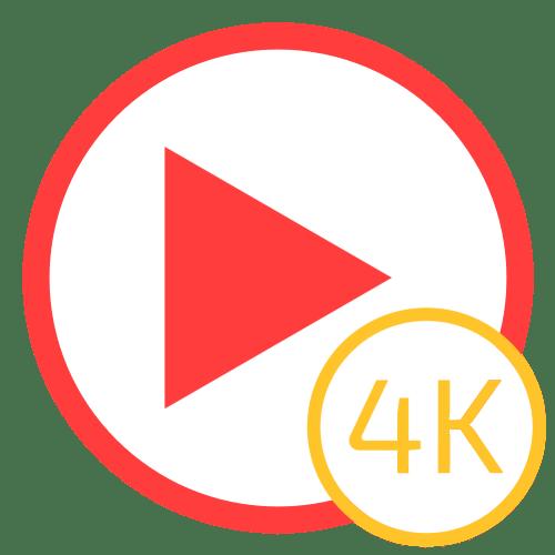 Плееры для просмотра 4К видео на компьютере