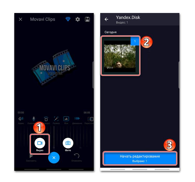 Подгрузка видео в Movavi Clips