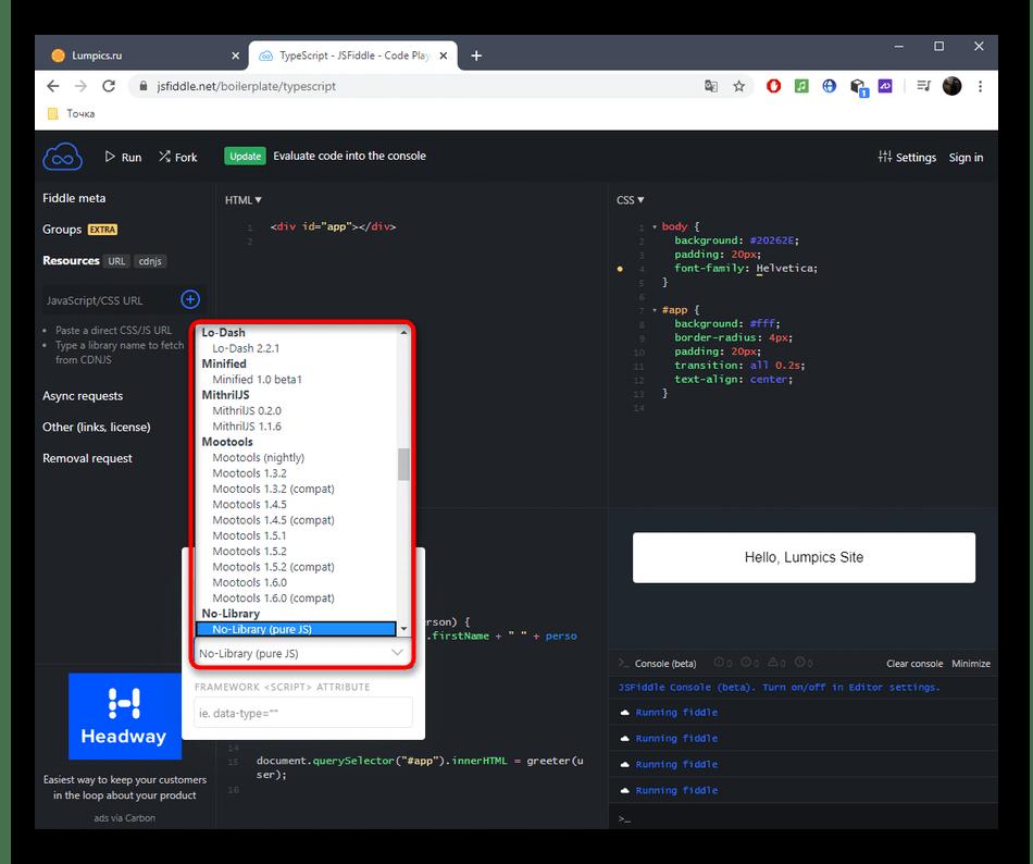 Подключение фреймворков при редактировании JavaScript через онлайн-сервис JsFiddle