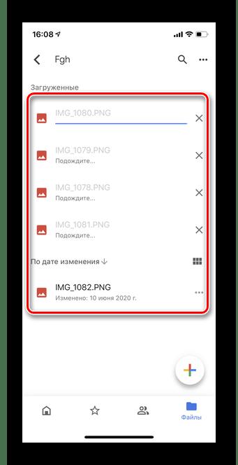 Подождите полной загрузки для загрузки файлов в мобильной версии Гугл Диск iOS