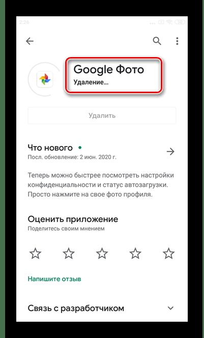 Подождите завершения процесса удаления для полного отключения встроенного приложения Гугл Фото на Андроид