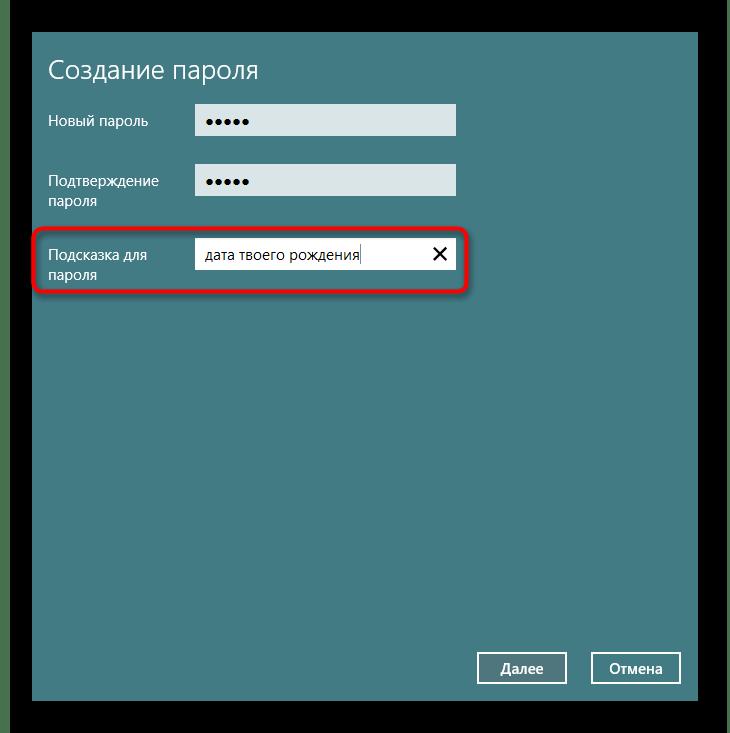 Подсказка для стандартного пароля через Параметры в Windows 10