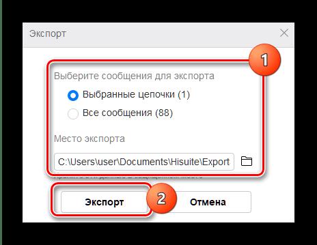 Подтвердить экспорт сообщений в HiSuite для сохранения SMS с Android на компьютер