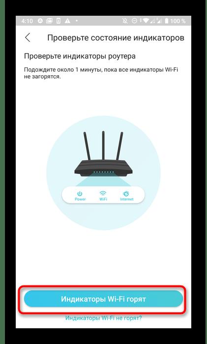 Подтверждение добавления устройства через приложение TP-Link Tether