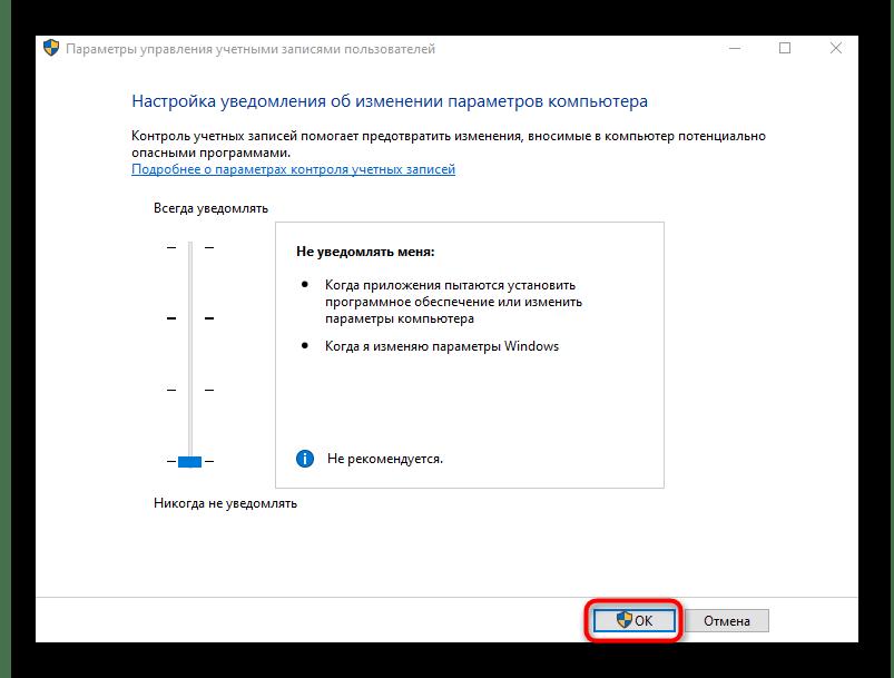 Подтверждение отключения контроля при решении Это приложение заблокировано в целях защиты в Windows 10