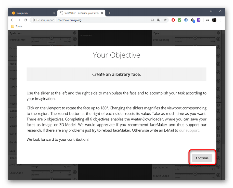 Подтверждение правил использования онлайн-сервиса FaceMaker