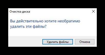 Подтверждение удаления файлов при решении проблемы 0xc0000185 в Windows 10