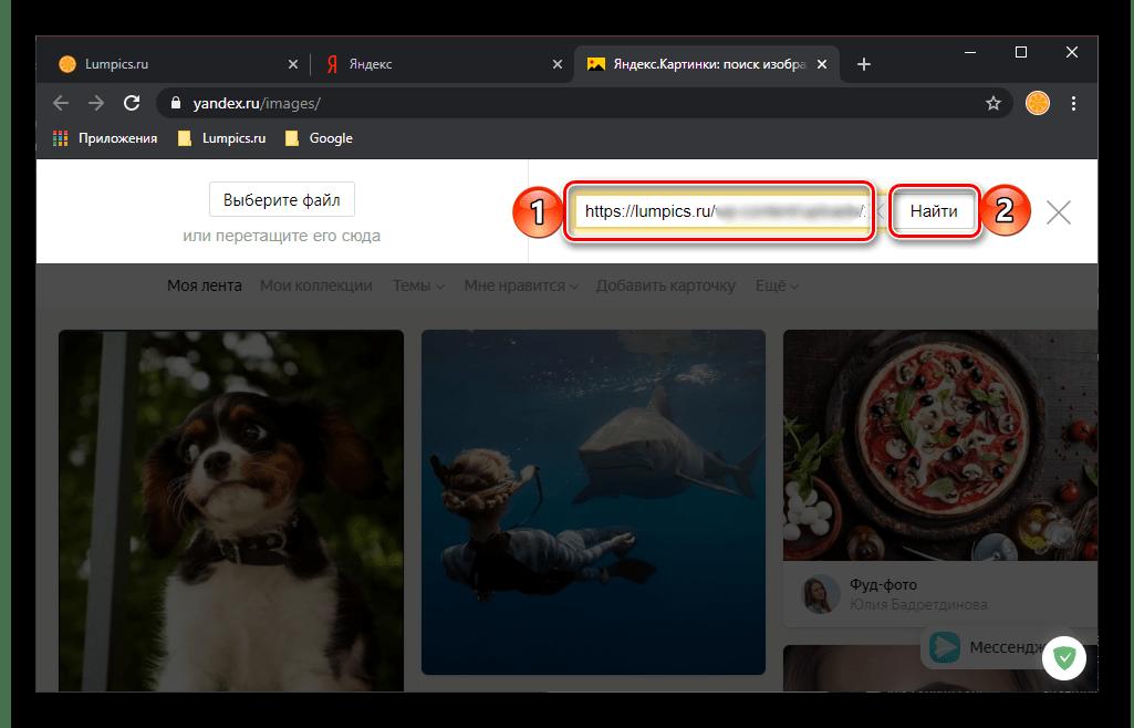 Поиск изображения по ссылке в Яндексе через браузер на ПК