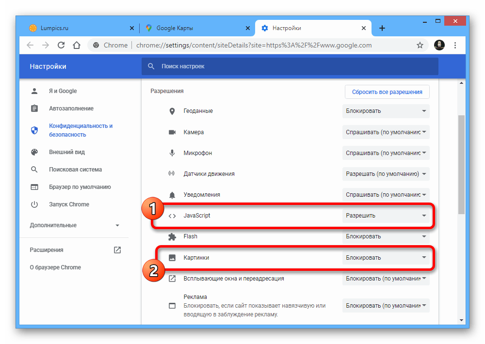 Поиск раздела JavaScript в Настройках сайтов в браузере на ПК